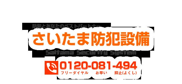 さいたま防犯設備 導入具体例(店舗) «